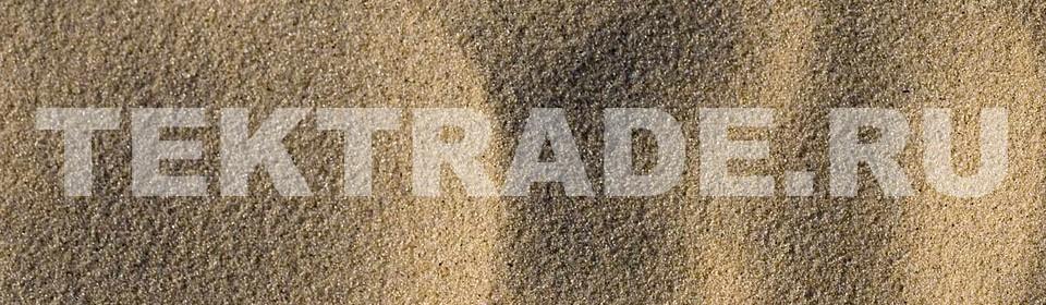 Песок морской намывной
